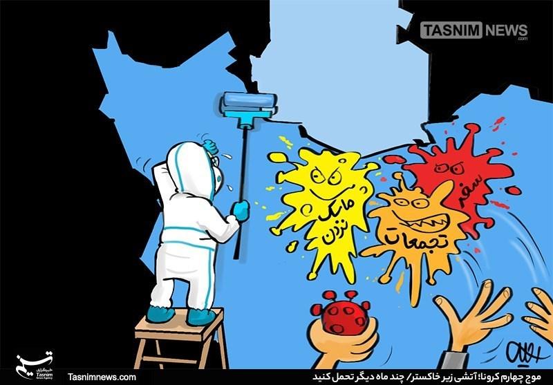 گزارش// جدیدترین رنگبندی کرونایی شهرهای کشور/ تختهای بیمارستانی تهران پر شد + لیست مشاغل ممنوعه و جدول