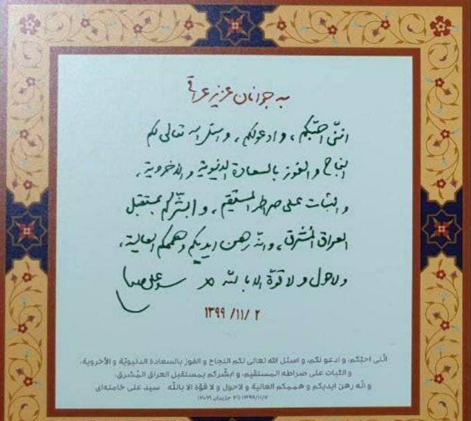 امام خامنهای , کشور عراق ,