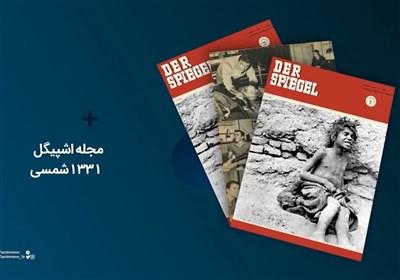 گزارشی تأسفبار از ایران در مجله اشپیگل آلمان