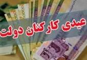 عیدی 1.5 میلیون تومانی کارکنان دولت با حقوق بهمن ماه واریز میشود