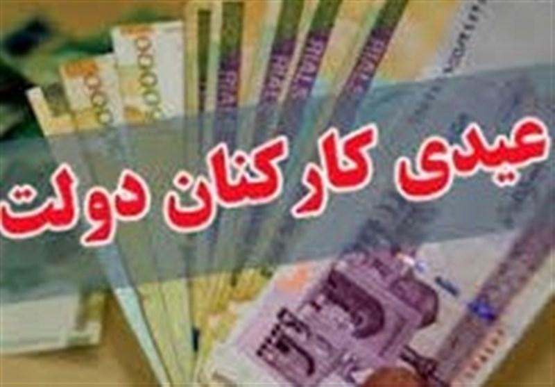عیدی ۱.۵ میلیون تومانی کارکنان دولت با حقوق بهمن ماه واریز میشود