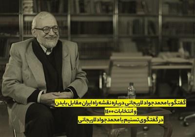 تیزر | نقشه راه ایران مقابل بایدن و انتخابات 1400