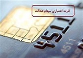 امکان دریافت وام بانکی برای همه صاحبان سهام عدالت فراهم شد