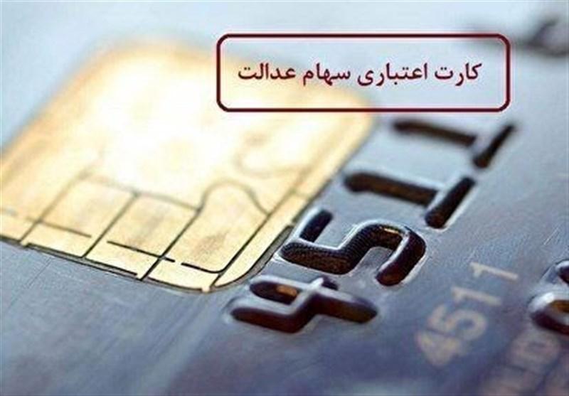 نحوه دریافت کارت اعتباری سهام عدالت/ 6 هزار نفر تاکنون درخواست داده اند