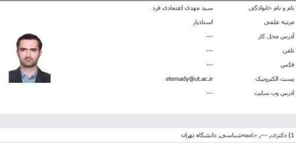دانشگاه تهران ,