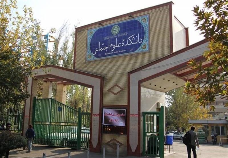 گزارش تسنیم از عزل و نصبهای شائبهبرانگیز در دانشکده علوم اجتماعی دانشگاه تهران