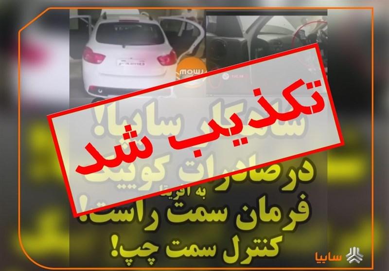 واکنش سایپا به انتشار ویدئوی کوییک فرمان راست در فضای مجازی: سایپا خودرو فرمان راست به آفریقا صادر نکرده است