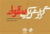 مستند تحلیلی سقوط بورس رونمایی شد