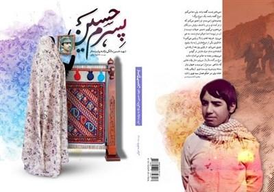 زندگینامه مداح جبههها منتشر شد/ تصویری از صبر مادران شهدا در «پسرم، حسین»