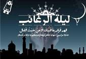 """علت نامگذاری اولین شب جمعه ماه رجب به """"لیلة الرغائب"""""""