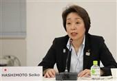 انتخاب رئیس جدید کمیته برگزاری المپیک توکیو/ هاشیموتو: باید احساساتم را کنترل کنم