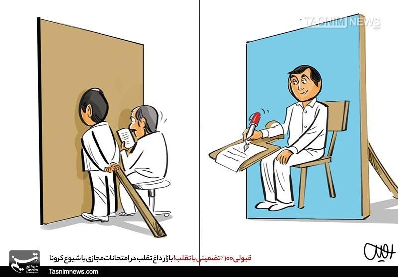 کاریکاتور/ قبولی 100%تضمینی با تقلب! بازار داغ تقلب در امتحاناتمجازی با شیوع کرونا