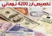 ارز 4200 تومانی در ایستگاه آخر| زمزمه پرداخت یارانه 300 هزار تومانی با تجمیع یارانهها