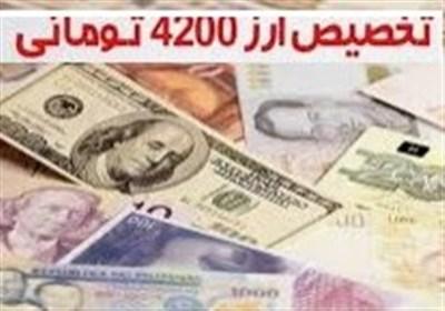 تصمیم سرنوشتساز دولت برای ارز ۴۲۰۰/ حذف شود یا نشود؟ موافقان و مخالفان چه میگویند؟