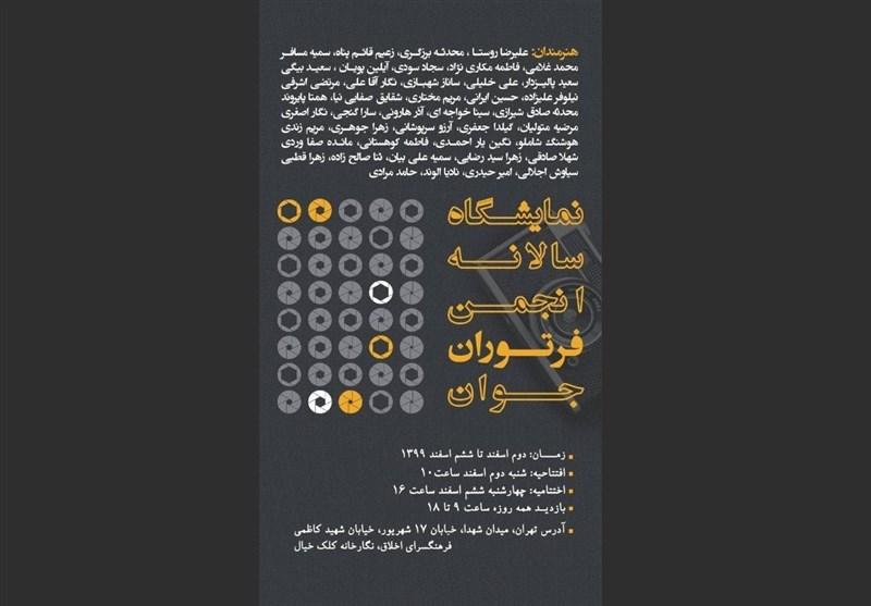 آثار عکاسان جوان در نگارخانه کلک خیال به نمایش درآمد