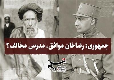 """فیلم نوشت """"جمهوری رضاخانی"""""""