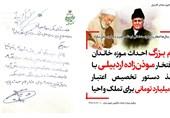خانه موذنزاده عید مبعث امسال به موزه تبدیل میشود