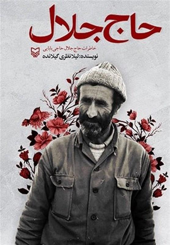 استقبال از داستان «حاج جلال» و خانوادهاش در دفاع مقدس/ فصیحترین روایت مردمی از جنگ تحمیلی