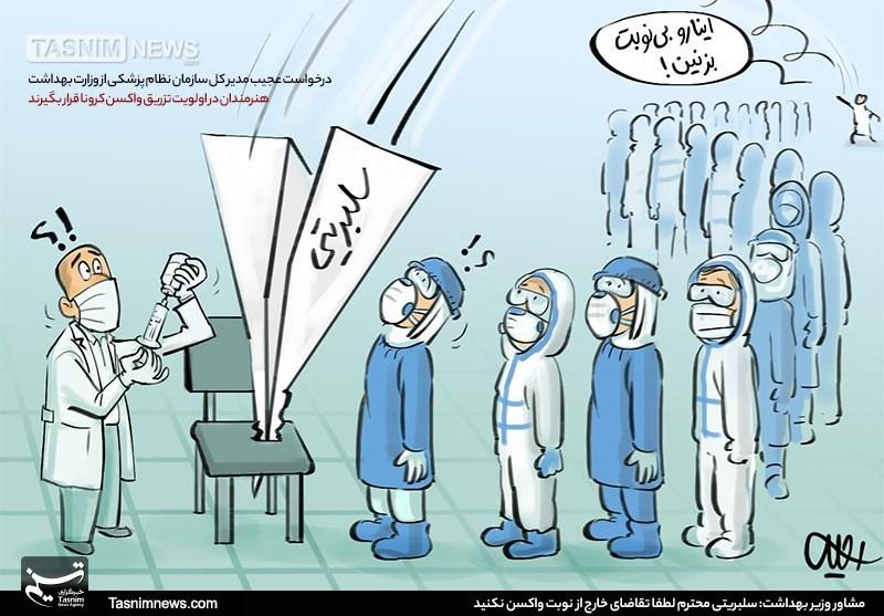 کاریکاتور/ سلبریتی محترم! لطفا برو تو صف! تقاضای خارج از نوبت واکسن نکن!