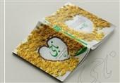 کتاب زندگی شهیدمحمدحسین ناجی منتشر شد