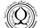 «عطایی دولتآبادی» دبیر انجمنهای اسلامی دانشجویان در اروپا شد