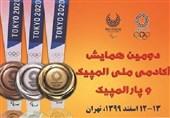 دومین همایش آکادمی ملی المپیک و پارالمپیک برگزار میشود