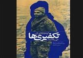 زندگینامه شهید مدافع حرم سیداحسان میرسیار منتشر شد