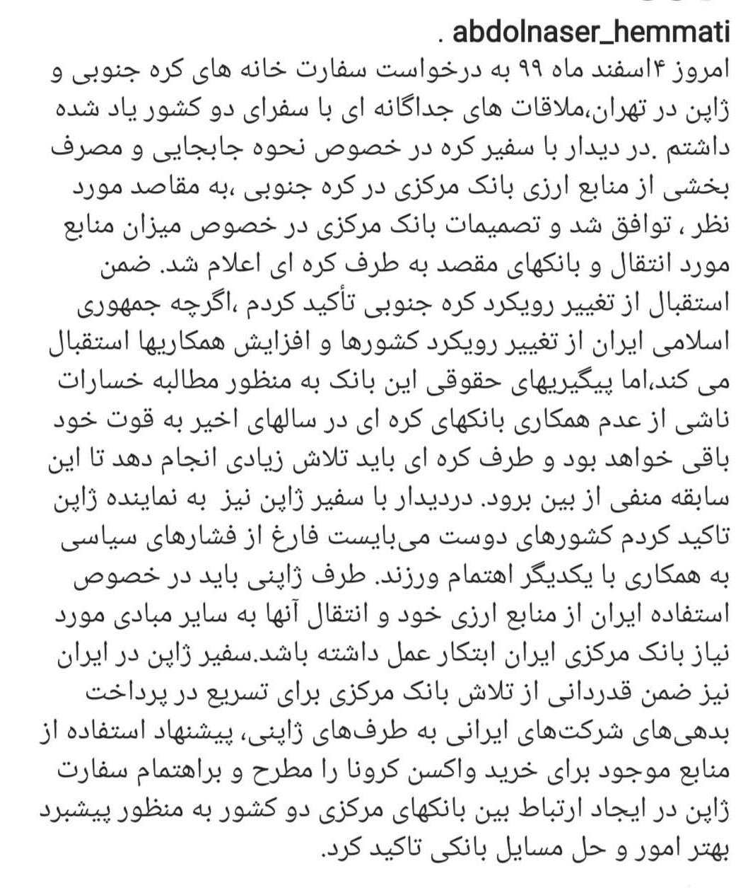 پایگاه خبری آرمان اقتصادی 13991204163135213222917110 توضیحات همتی درخصوص آزادسازی بخشی از منابع ارزی ایران در کره جنوبی