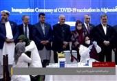 واکسیناسیون کرونا در افغانستان آغاز شد
