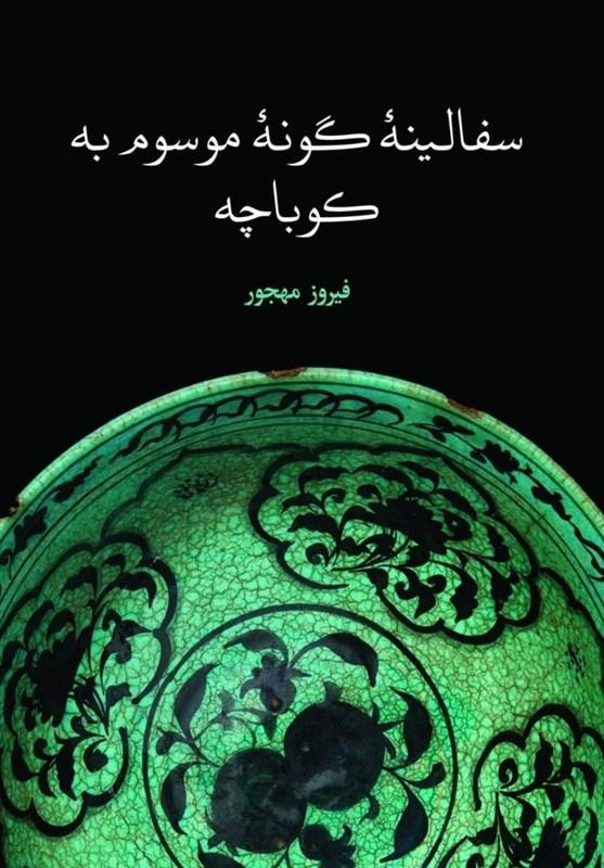 کتاب , جایزه کتاب سال جمهوری اسلامی ایران , انتشارات علمی و فرهنگی ,