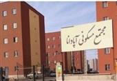 متقاضیان حذف شده مسکن مهر استان البرز ساماندهی میشوند