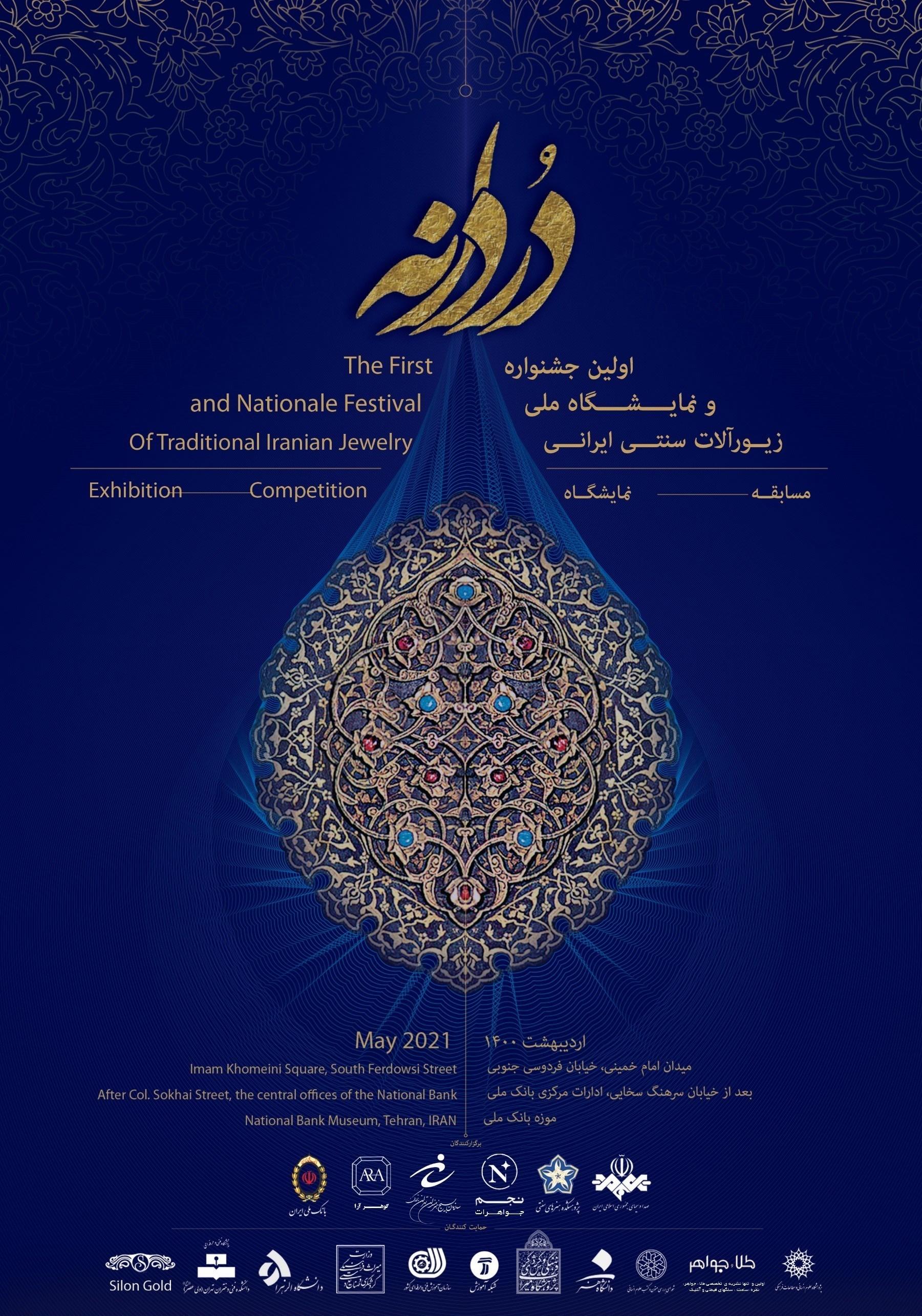 هنرهای تجسمی , فرهنگ و هنر , بسیج هنرمندان , جمهوری اسلامی ایران ,