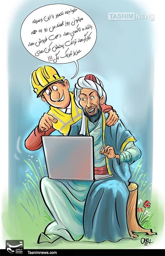 طنز/ تبریک خواجهنصیرالدین طوسی به مناسبت روز مهندس!