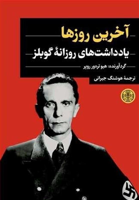 آخرین سند از ظهور و سقوط رایش سوم به ایران رسید/ چه کسی هیتلر را محبوب کرد؟