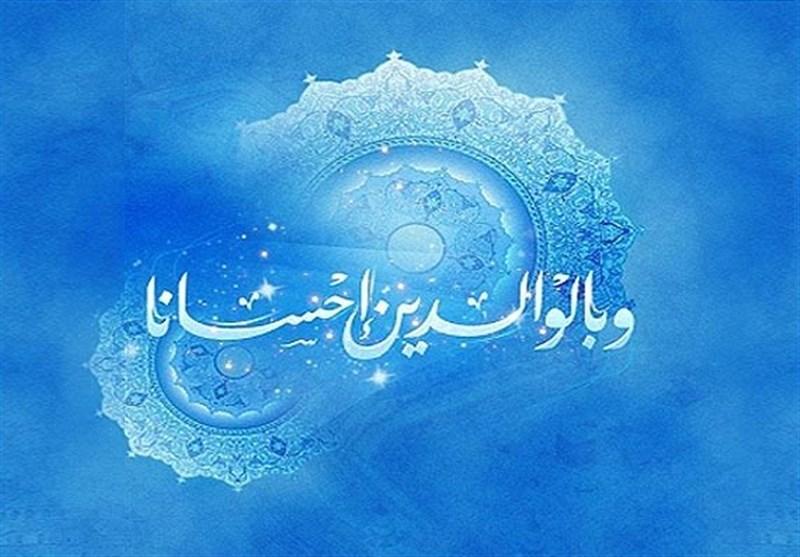 """احترام به """"پدر"""" در اسلام چه جایگاهی دارد؟/ ماجرای خیررسانی فرزندی به پدر عالم برزخ"""
