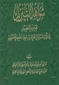 معرفی کتاب «سیماى امام على (ع) در قرآن» + دریافت