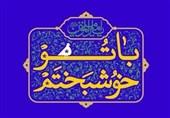 «با تو خوشبختم»؛ ویژهبرنامهای برای ولادت حضرت علی(ع)