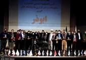 مراسم اختتامیه ششمین جشنواره رسانهای ابوذر در اصفهان به روایت تصویر