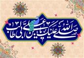 عید غدیر در همدان هیئت کجا بریم؟