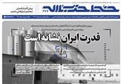 خط حزبالله 277   قدرت ایران نشانه است
