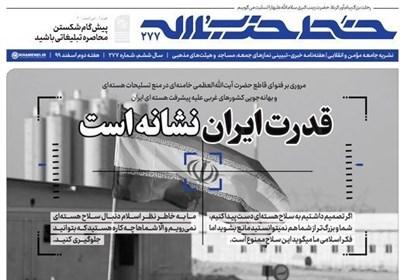خط حزبالله ۲۷۷ | قدرت ایران نشانه است