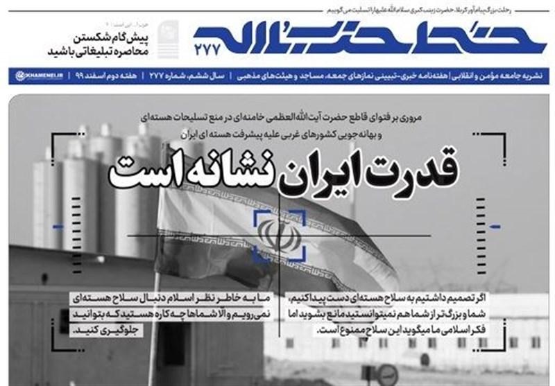 خط حزبالله 277 | قدرت ایران نشانه است