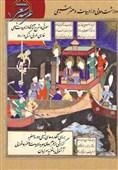 از فارسی تا اردو؛ نگاهی به ادبیات شیعی در «عرشه شعر»