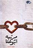 داستانی عاشقانه در دوره حیات امام کاظم(ع)