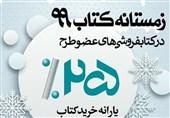 آغاز زمستانه کتاب از امروز با حضور925کتابفروشی