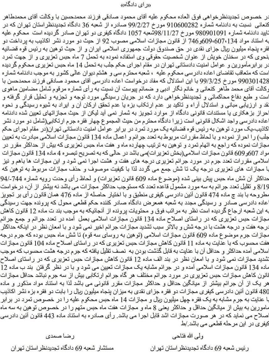 مجلس شورای اسلامی ایران , محمود صادقی ,