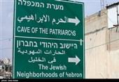 الاحتلال الإسرائیلی یستثمر فی کورونا لتهوید المسجد الابراهیمی+ فیدیو
