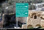 دستکاری هویت تاریخی شهر الخلیل توسط رژیم صهیونیستی