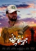 بسته خبری|مستندی از مربی رزمندگان مدافع حرم به تلویزیون میآید