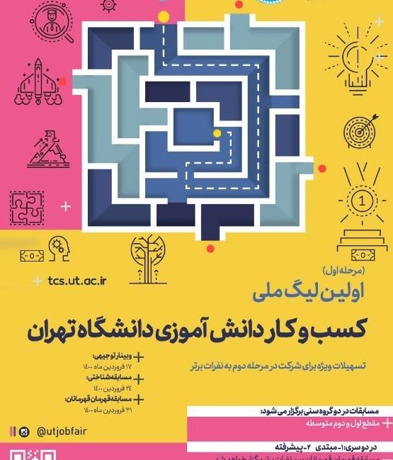 دانشگاه تهران , دانشگاه های جمهوری اسلامی ایران ,